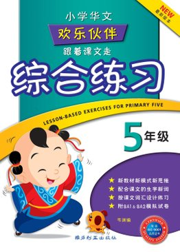 Lesson-based Exercises For Primary Five 五年级跟着课文走综合练习