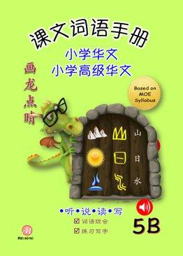 P5B 画龙点睛 - 课文词语手册 (高级/ 普华)