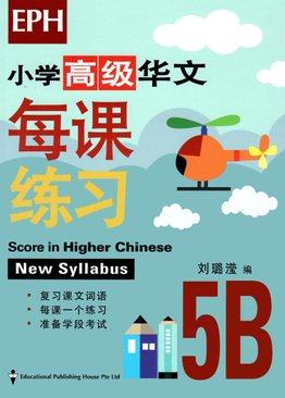 Score in Higher Chinese 高级华文每课练习 5B