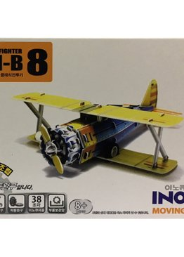 Jigsaw Puzzle Play N Learn 3D Wind-Up Classic Fighter F-41B Educational Party Gift