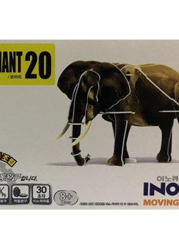 Jigsaw Puzzle Play N Learn 3D Wind-Up Elephant Educational Party Gift