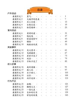 P6 作文藏宝图