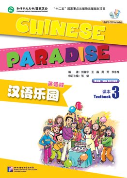 Chinese Paradise Textbook 3 (2nd Ed) 汉语乐园 课本3 (第二版)
