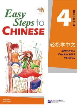 Easy Steps to Chinese 04 Textbook 轻松学中文 课本4