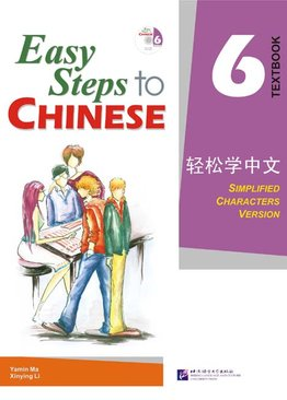 Easy Steps to Chinese 06 Textbook 轻松学中文 课本6