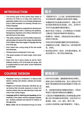 Easy Steps to Chinese for Kids-  1A Textbook 轻松学中文 课本1A