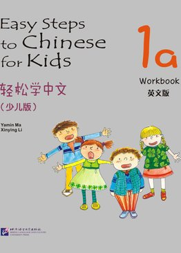 Easy Steps to Chinese for Kids-  1A Workbook 轻松学中文 练习册1A