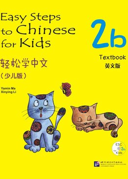 Easy Steps to Chinese for Kids-  2B Textbook 轻松学中文 课本2B
