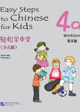 Easy Steps to Chinese for Kids-  4A Workbook 轻松学中文 练习册4A