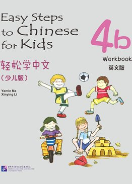 Easy Steps to Chinese for Kids-  4B Workbook 轻松学中文 练习册B