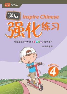 Inspire Chinese P4 课后强化练习 P4