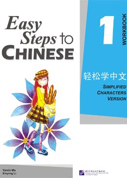 Easy Steps to Chinese 01 Workbook 轻松学中文 练习册 1