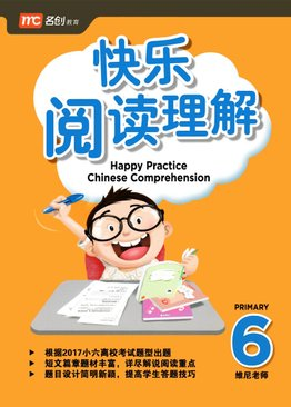 Happy Practice Chinese Comprehension 快乐阅读理解 P6
