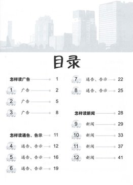 Happy Practice Chinese Comprehension 快乐阅读理解 P6