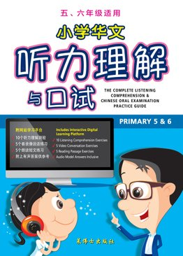 The Complete Listening & Chinese Oral Exam Guide P5&6 小学华文听力理解与口试 (五/六年级)