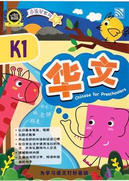 小流星系列:K1 华文  Chinese for Preschool Learners K1