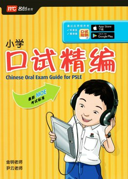 Chinese Oral Exam Guide for PSLE  口试精编