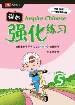 Inspire Chinese P5 课后强化练习 P5