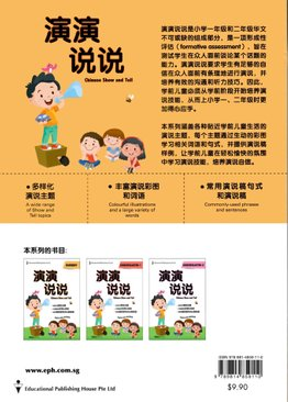 Chinese Show and Tell Nursery
