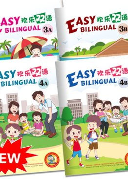 Easy Bilingual 3A/3B/4A/4B 欢乐双语