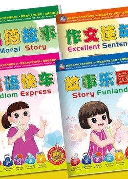 EtutorStar Intelligence Pack 2 成语快车,故事乐园,品德故事,作文佳句 (PRIMARY 3 & 4)