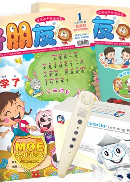 "好朋友 ""Hao Peng You"" Reading Magazine 2018 Bundle Pack ( 20 Issues ) + EtutorStar Learning Pen"