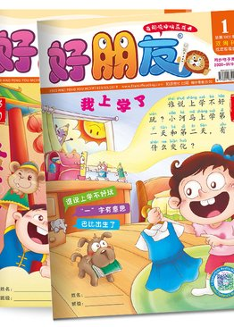 "好朋友 ""Hao Peng You"" Reading Magazine 2020 Bundle Pack (Preschool & Primary 1/2 )"