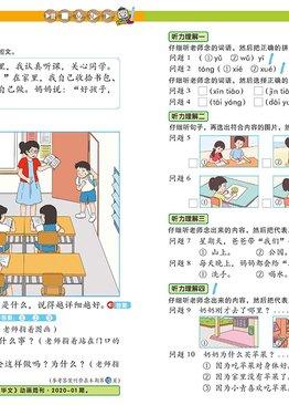 """新朋友 """"New Friends"""" Assessment Magazine 2020 Bundle Pack ( Primary 1/2 )"""