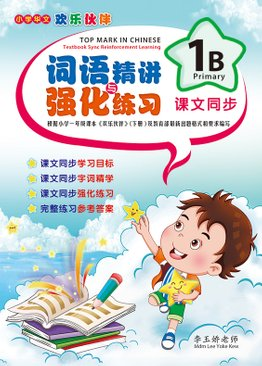 Top Mark in Chinese 1B ( Primary 1 )