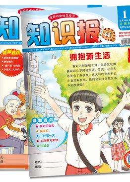"""知识报 """"Zhi Shi Bao"""" Reading Magazine 2020 Bundle Pack (Primary 5/6, Secondary 1)"""