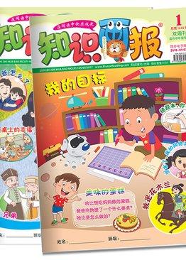 """知识画报 """"Zhi Shi Hua Bao"""" Reading Magazine 2018 Bundle Pack ( Primary 3/4 )"""