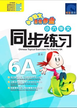 Chinese Topical Exercises Primary 6A 小六华文同步练习