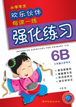 Intensive Exercises For Primary Six 6B 欢乐伙伴每课一练强化练习