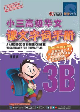 A Handbook of Higher Chinese Vocabulary for Primary 3B 小三高级华文 课文字词手册