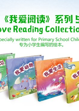 I Love Reading Collection 5 我爱阅读系列 5