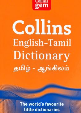 THE COLLINS ENGLISH-TAMIL AND TAMIL-ENGLISH DICTIONARY