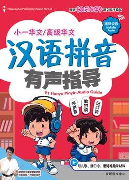 Hanyu Pinyin Audio Guide 汉语拼音有声指导