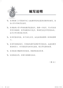 Higher Chinese Topical Exercises Primary 6B 小六高级华文同步练习