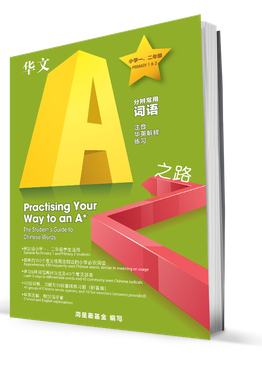 The Student's Guide to Chinese Words 分辨常用词语 (小学 1-2 年级)