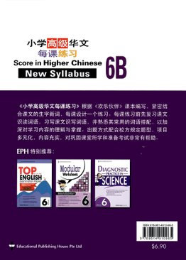 Score in Higher Chinese (New Syllabus)   高级华文每课练习 6B