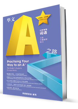 The Student's Guide to Chinese Words 分辨常用词语 (小学 5-6 年级)
