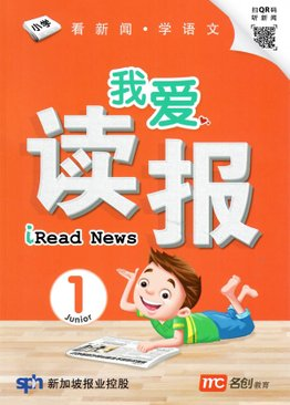 iRead News Junior P1 爱上读报  小一