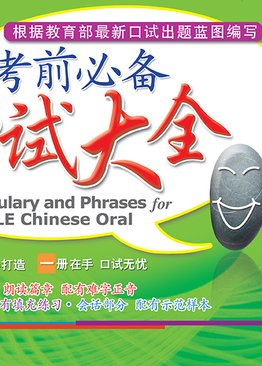 Vocabulary and Phrases for Chinese Oral P6 口试大全