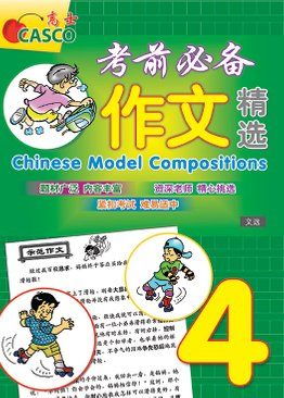 Chinese Model Compositions 考前必备作文精选 Primary 4