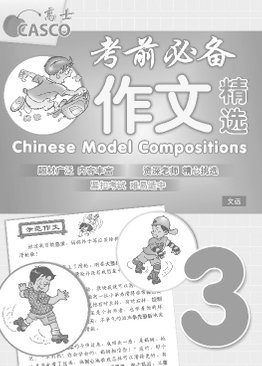 Chinese Model Compositions 考前必备作文精选 Primary 3