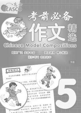 Chinese Model Compositions 考前必备作文精选 Primary 5