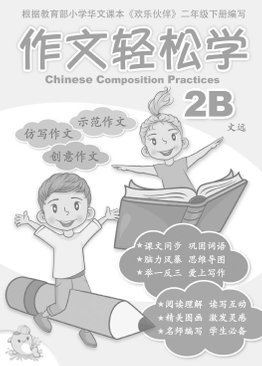 Chinese Composition Practices P2B