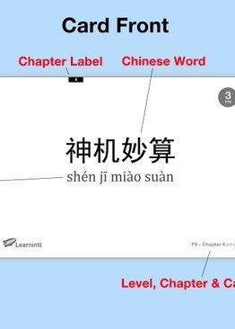 Chinese Vocabulary Flashcards P3