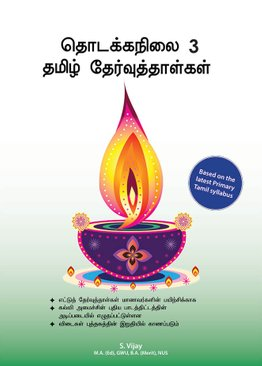 P3 Tamil Specimen Papers