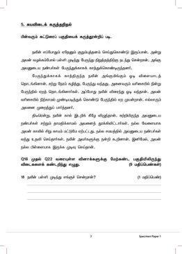 P4 Tamil Specimen Papers